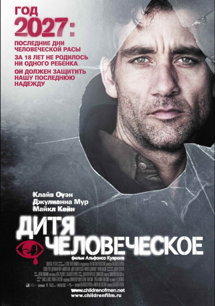 image Children of Men