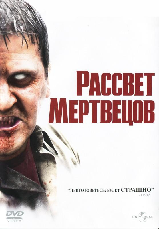 image Рассвет мертвецов (Dawn of the Dead)