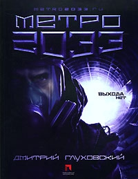 image Метро 2033 — Дмитрий Глуховский