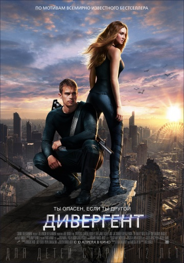 image Дивергент (Divergent)