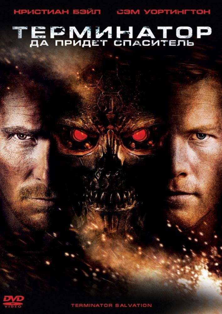 image Терминатор: Да придёт спаситель (Terminator Salvation)