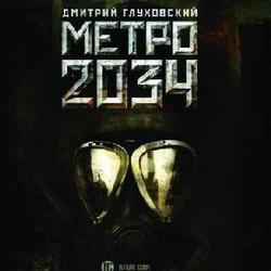 Метро 2034 — Дмитрий Глуховский