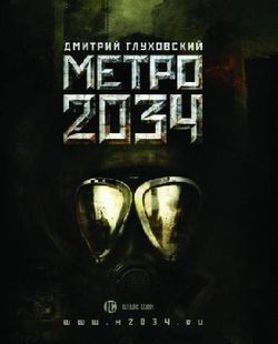 image Метро 2034 — Дмитрий Глуховский