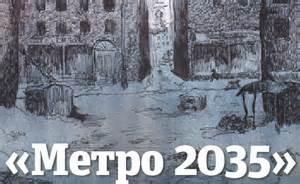 image Метро 2035 – несколько дней спустя