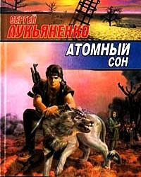 Атомный сон — Сергей Лукьяненко