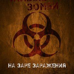 Живые против зомби. На заре заражения — Николай Дубчиков
