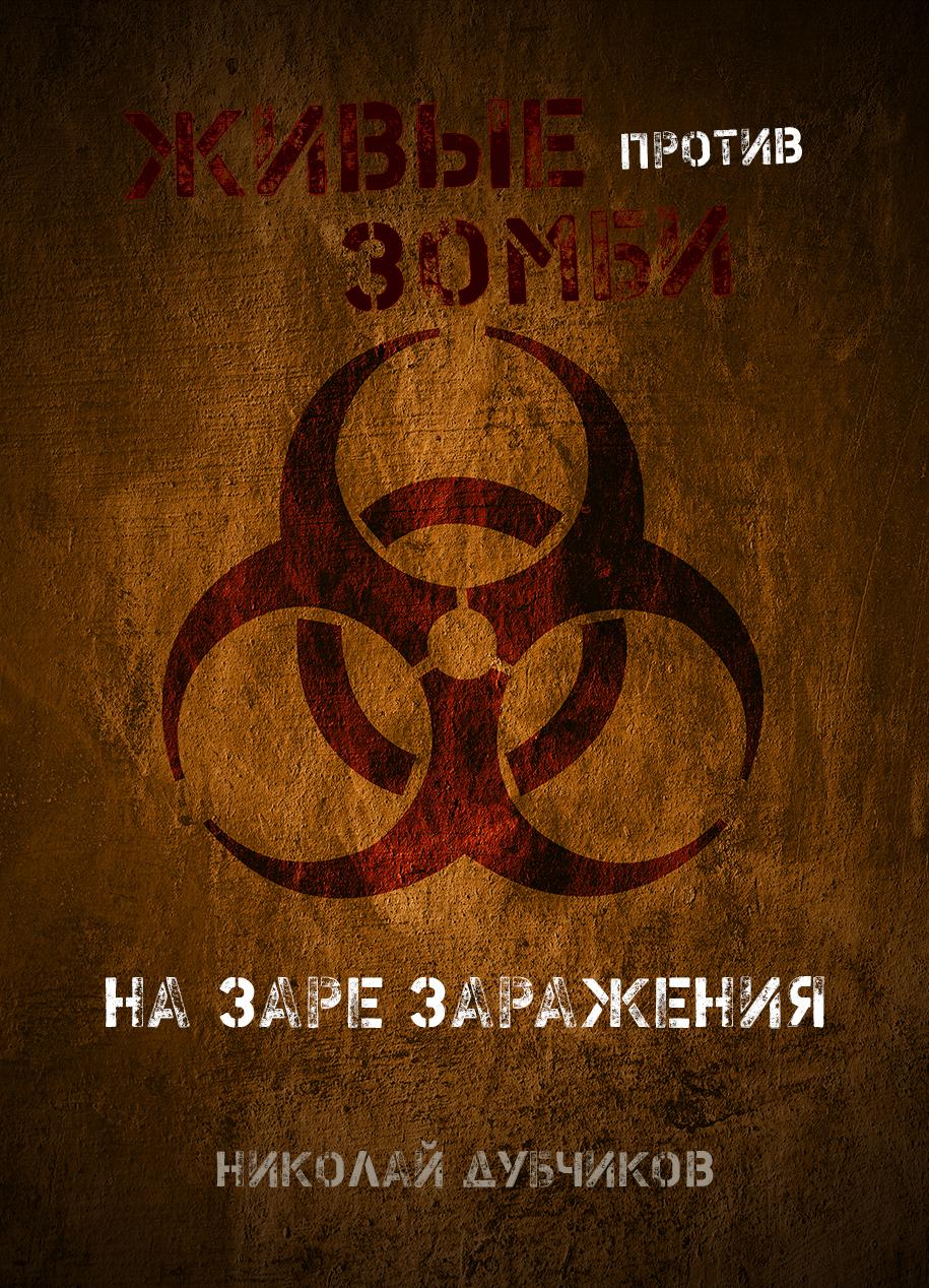 image Живые против зомби. На заре заражения — Николай Дубчиков