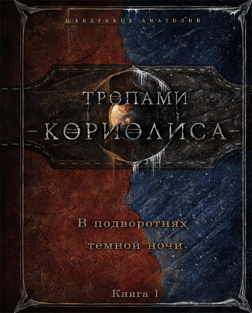 image Тропами Кориолиса – Анатолий Шендриков