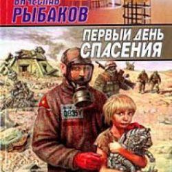 Первый день спасения — Вячеслав Рыбаков