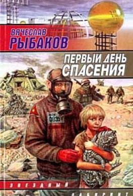 image Первый день спасения — Вячеслав Рыбаков