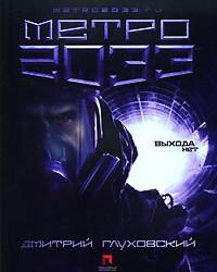 Метро 2033 — Дмитрий Глуховский
