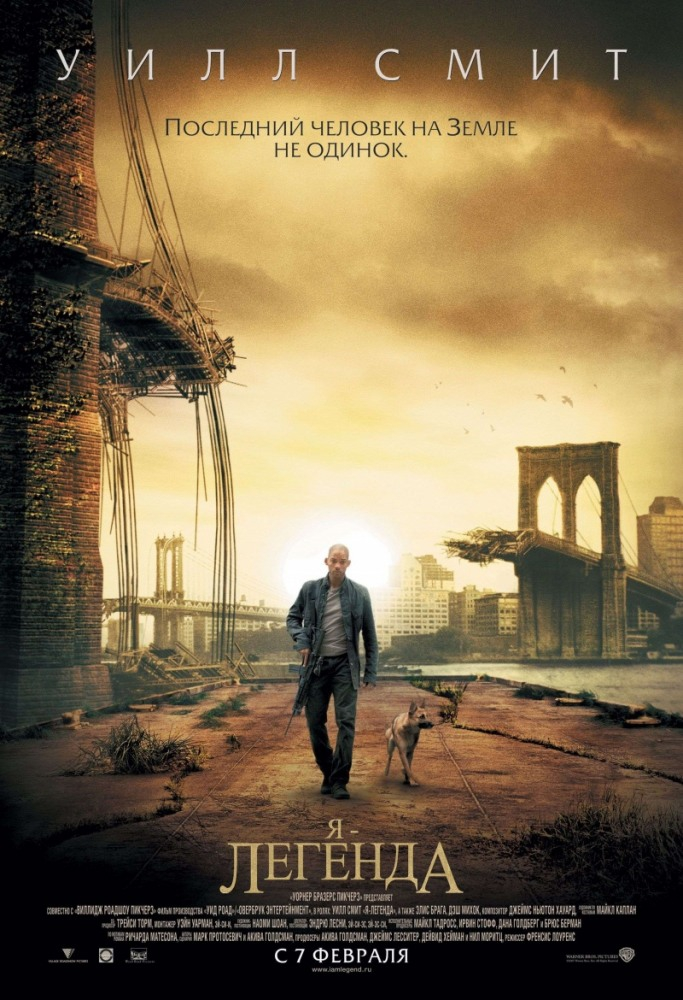 image Я – легенда (I Am Legend)