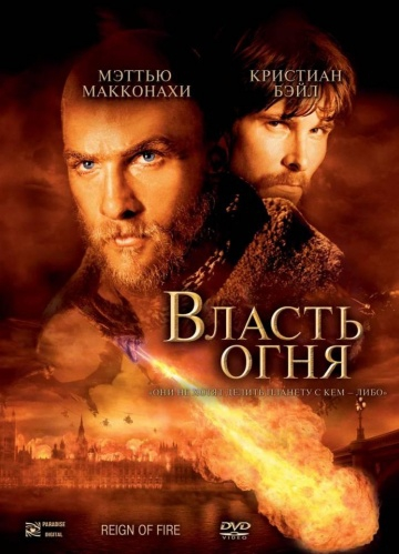 image Власть огня (Reign of Fire)
