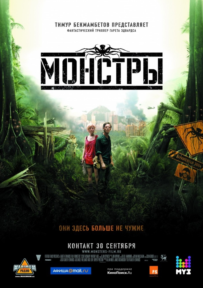 image Монстры (Monsters)