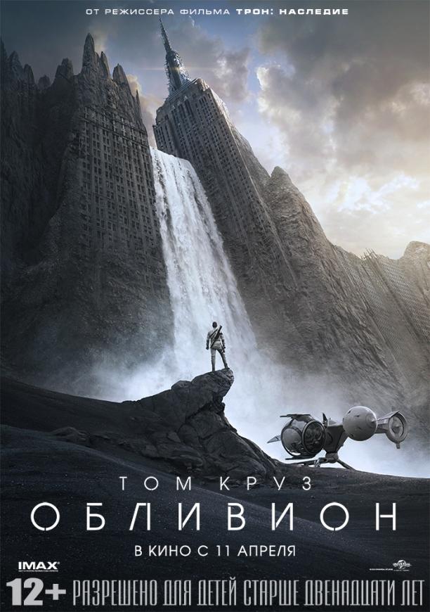 image Обливион (Oblivion)