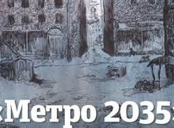 Метро 2035 – несколько дней спустя