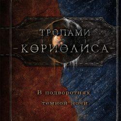 Тропами Кориолиса – Анатолий Шендриков