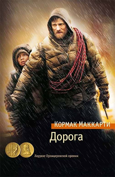 image Дорога — Кормак Маккарти
